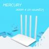 [WiFi] เราเตอร์ไร้สาย Mercury 300M 4 เสา MW325R