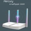 [WiFi] เราเตอร์ไร้สาย Mercury 300M 3 เสา MW313R