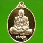 หลวงพ่อฟู วัดบางสมัคร รุ่น บูชาครู 8 รอบ มหามงคล ร.ศ.235 เนื้อทองฝาบาตร