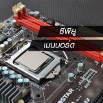 CPU | MB