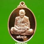 หลวงพ่อฟู วัดบางสมัคร รุ่น บูชาครู 8 รอบ มหามงคล ร.ศ.235 เนื้อทองแดง