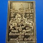 เหรียญรูปเหมือนโต๊ะหมู่บูชา หลังสิงห์คู่เสือ รุ่นแรก หลวงปู่แขก วัดสุนทรประดิษฐ์ เนื้ออัลปาก้า