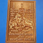 เหรียญรูปเหมือนโต๊ะหมู่บูชา หลังสิงห์คู่เสือ รุ่นแรก หลวงปู่แขก วัดสุนทรประดิษฐ์ เนื้อทองแดง