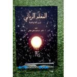 หนังสือ มุอัลลิม ร็อบบานีย์ (ภาคภาษามลายู ยาวี)