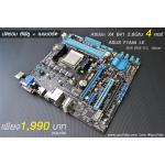 [SET FM1] ASUS F1A55-M ,GIGABYTE GA-A55M-DS2 คละรุ่นย่อย + CPU Athlon II X4 641 2.8Ghz