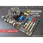 [SET AM3] ASUS M4A77T SI,Foxconn A8G-i 770 อื่นๆ เทียบเท่า + Athlon ii X3 440 3.0Ghz + OEM DDR3/1600/4G + ชุดพัดลม