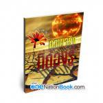 หนังสือ อิสลามความจริงที่ต้องรู้
