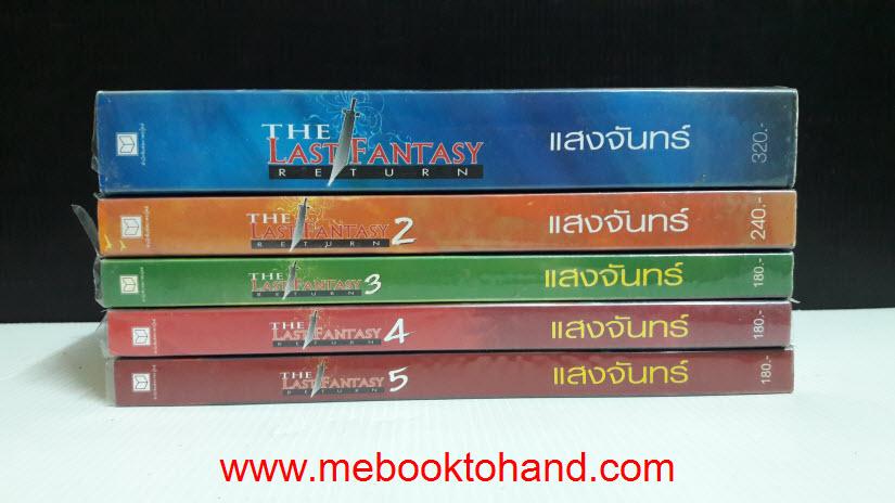 The Last Fantasy (Return) 1-5 จบ