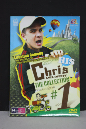 Chris Delivery The Collection รวมตอนผู้ชาย