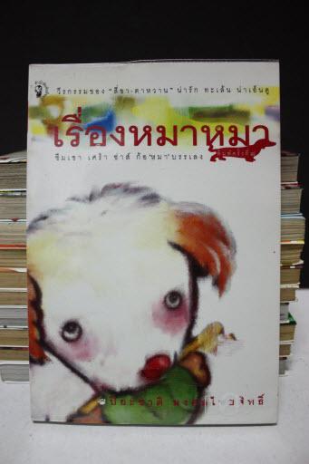 เรื่องหมาหมา