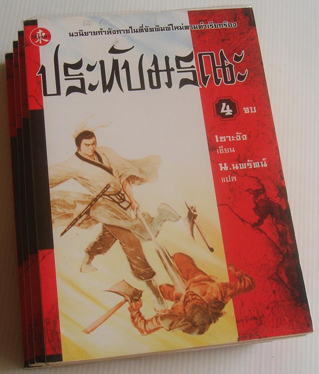 ประทับมรณะ / เซาะงัง / น. นพรัตน์ [1-4 จบ พิมพ์ปี พ.ศ. 2548]