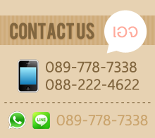 Contact us เอจ 089-778-7338 088-222-4622 089-778-7338