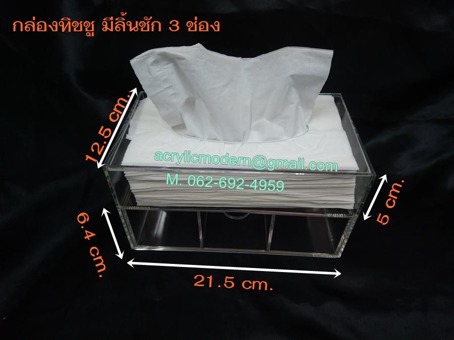 กล่องทิชชูใสแบบมีลิ้นชัก 3 ช่อง