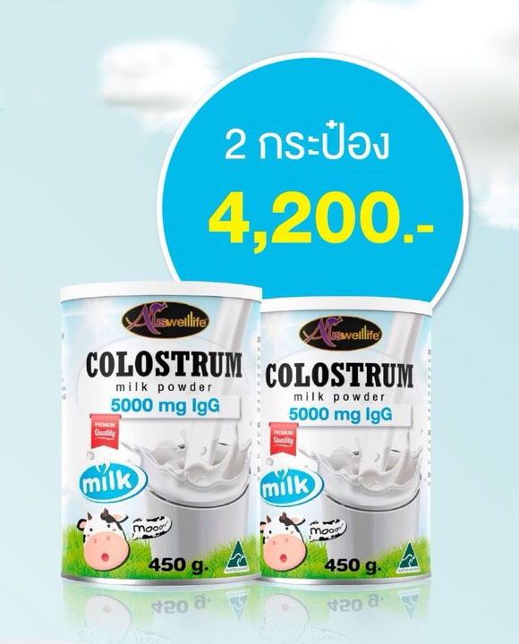 นมผงน้ำนมเหลืองช่วยในการเจริญเติบโต AuswellLife Colostrum Milk Powder 5,000 mg. IgG ขนาด 450 g. 2 กระป๋อง