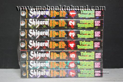 SHIGURUI จอมดาบพิฆาตอสูตร 1-7