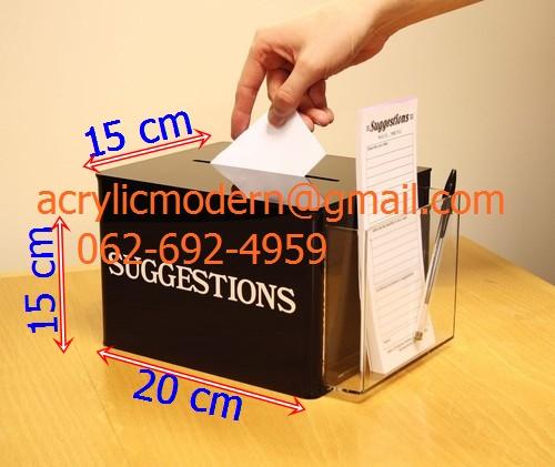 กล่องรับความคิดเห็นสีดำ มีสติ๊กเกอร์