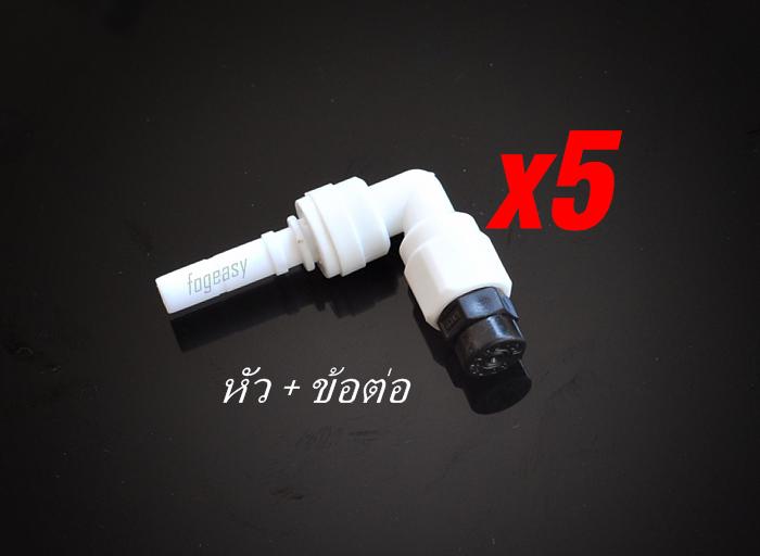 หัวพ่นหมอกแรงดันต่ำ ขนาด 0.5 mm ( หัวพลาสติก ) พร้อมข้อต่องอ 5 หัว
