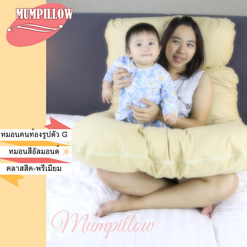 mumpillow
