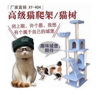 MU0106 คอนโดแมวเจ็ดชั้น บ้านอุโมงค์ บันได กระบะนอน ต้นไม้แมว สูง 200 cm