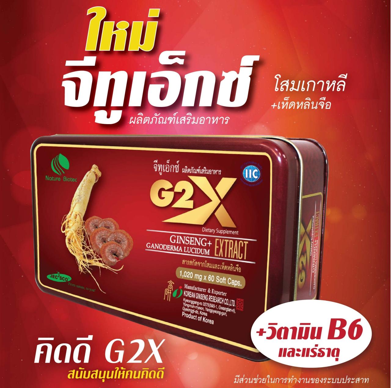 G2X Ginseng Ganoderma Lucidum Extract จีทูเอ็กซ์ (จินเซ็ง กาโนเดอร์ม่า ลูซิดั่ม เอ็กซ์แทรก) : สารสกัดจากโสมเกาหลี ผสานคุณประโยชน์ของ เห็ดหลินจือแดง วิตามินและแร่ธาตุ