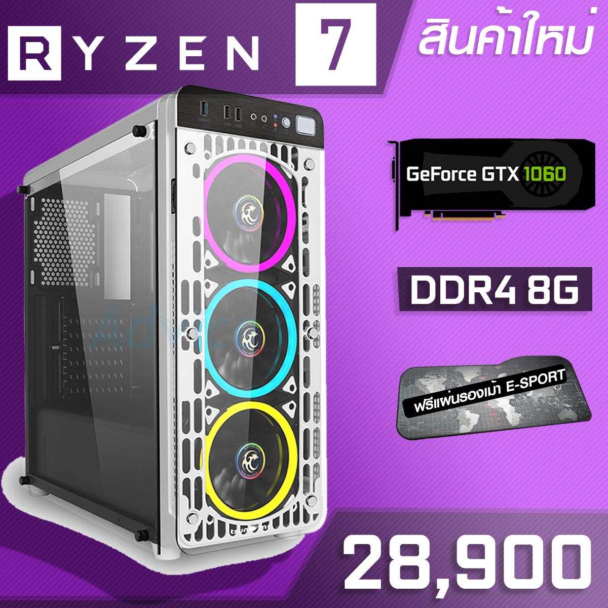 AMD RYZEN 7 1700X | GTX1060 6G | DDR4 BUS 2400 8G | 1TB 7200RPM