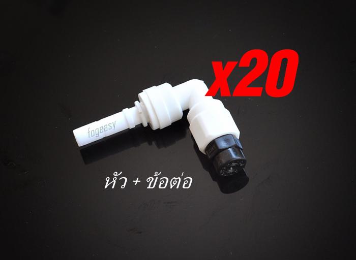 หัวพ่นหมอกแรงดันต่ำ ขนาด 0.5 mm ( หัวพลาสติก ) พร้อมข้อต่องอ 20 หัว