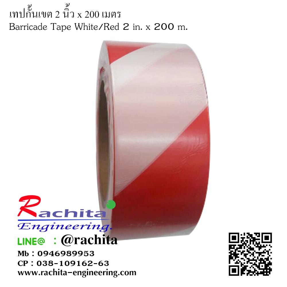 เทปกั้นเขต ( เทปยูโร ) สีแดง-ขาว กว้าง 5 ซม. ( 2 นิ้ว ) ยาว 200 เมตร ไม่มีกาว