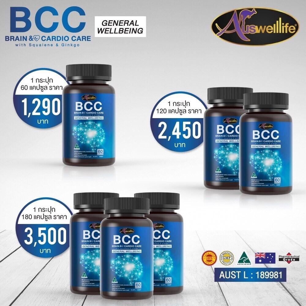 อาหารเสริม AuswellLife BCC (Brain and Cardio Care with Squalene & Ginkgo) 2 กระปุก 120 แคปซูล