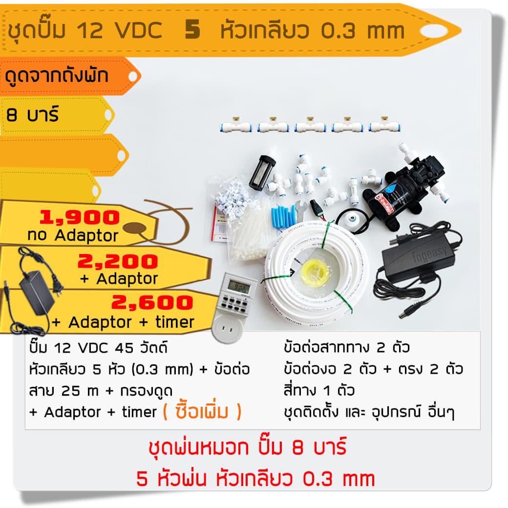 ชุดปั๊ม 12 VDC 5 หัวเกลียว 0.3 mm