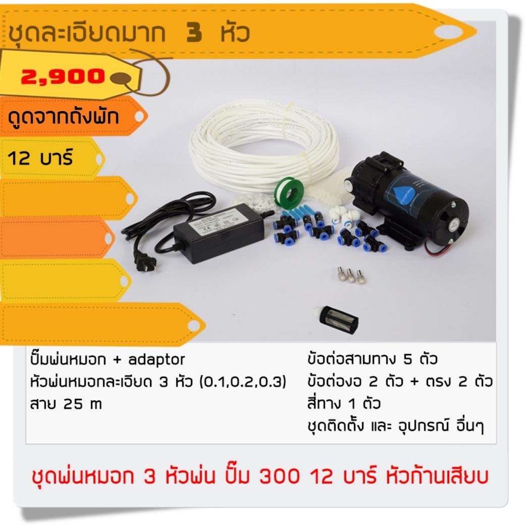 ชุด DIY 3 หัวพ่น ปั๊ม 300 หัวก้านเสียบ 0.1 mm