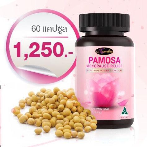 อาหารเสริม AuswellLife Pamosa menopause relief 1 กระปุก 60 แคปซูล