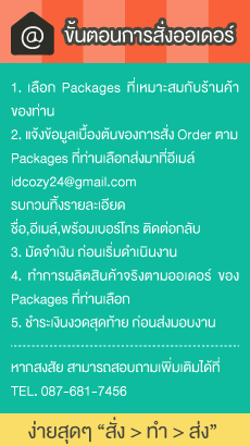 Make to order : ขั้นตอนการสั่ง PrintToSME