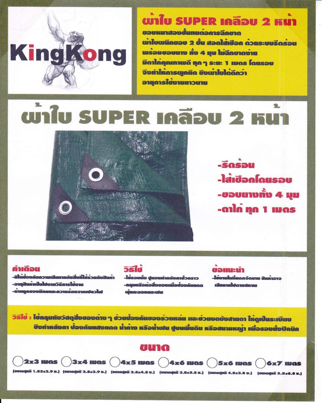 ผ้าใบ SUPER เคลือบ 2 หน้า สีขี้ม้า KINGKONG