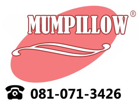 MumPillow หมอนอุ้มรัก