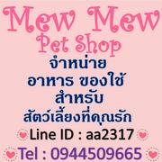 http://mewmewpetshop.lnwshop.com