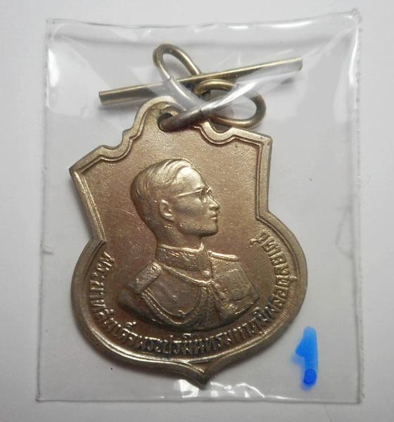 เหรียญในหลวง อนุสรณ์มหาราช รัชกาลที่ 9 เฉลิมพระชนม์พรรษาครบ 3 รอบ ปี 2506 ( ROYAL MINT ) เนื้ออัลปาก้า โค๊ต ส.ว.ซ้าย นิยม หายาก มีตุ้งติ้ง