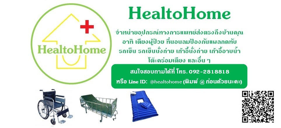 ฮีลทูโฮม (HealToHome) อุปกรณ์การแพทย์ราคาประหยัด