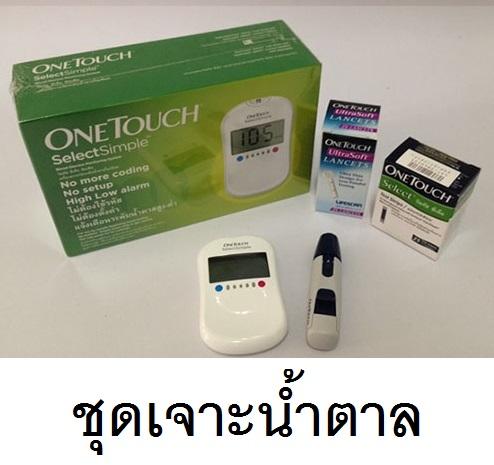 OT01 One touch Select Simple ชุดเจาะน้ำตาลในเลือด (ครบชุด)