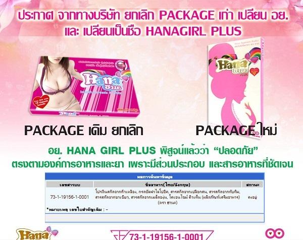 ฮานะเกิร์ล พลัส Hana Girl Plus ของแท้ ราคาถูก ปลีก/ส่ง โทร 089-778-7338-088-222-4622 เอจ