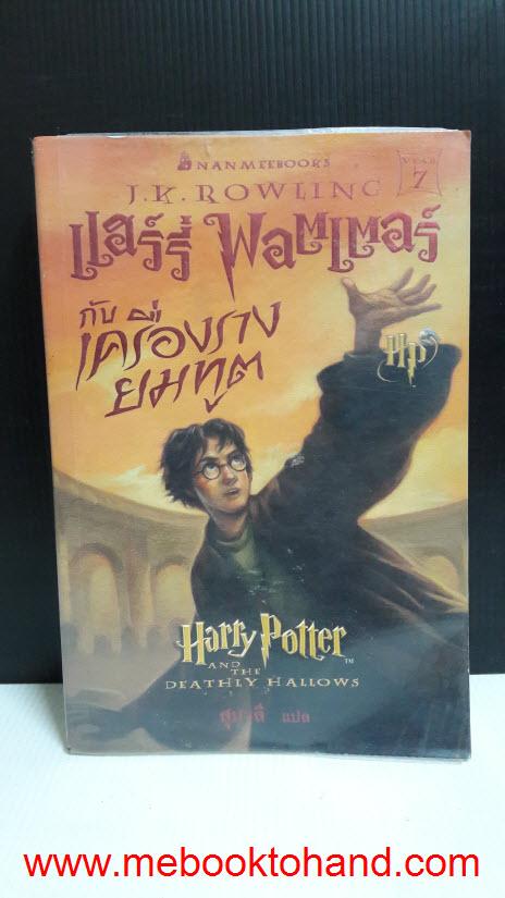Harry Potter แฮร์รี่ พอตเตอร์กับเครื่องรางยมทูต