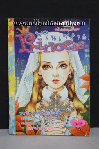 Princess 76