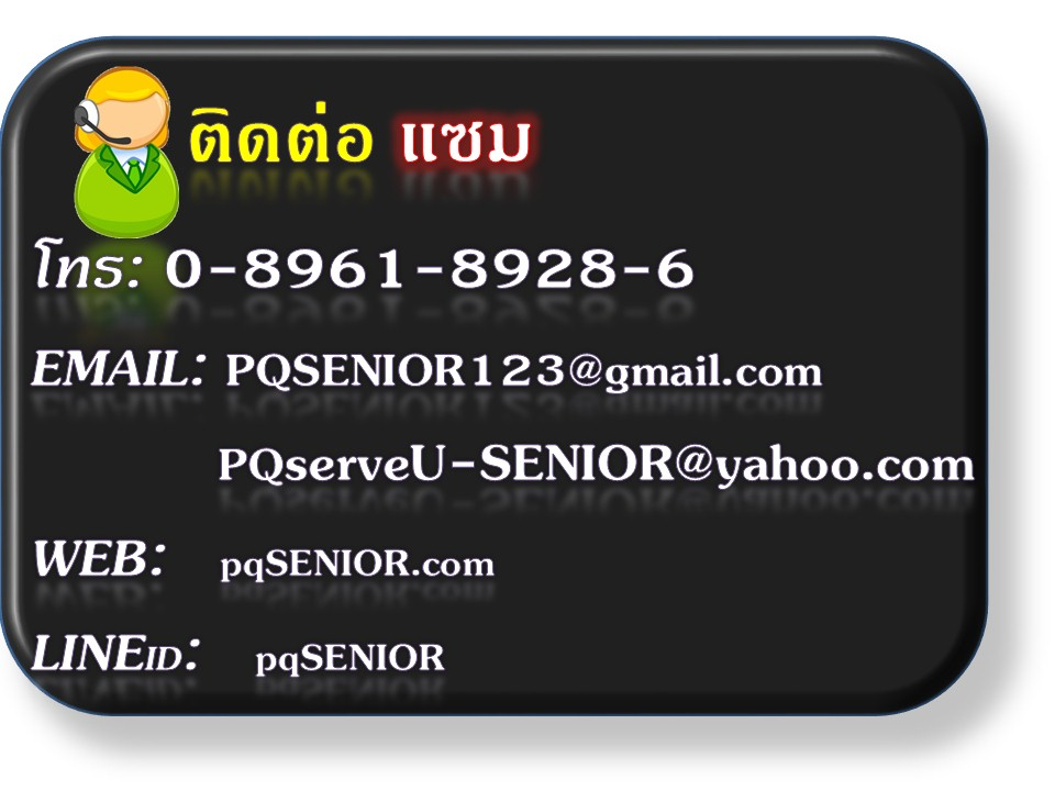 ติดต่อ แซม โทร 0-8961-8928-6 email: pqSENIOR123@gmail.com