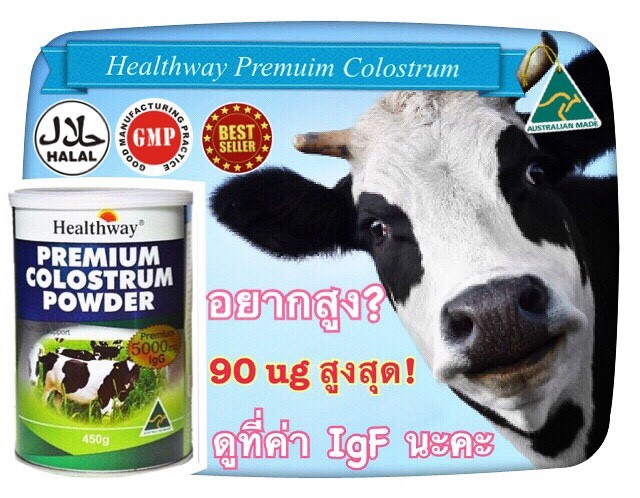 นมเพิ่มความสูง Super Colostrum milk Powder 5000 igG - Healthway from Australia