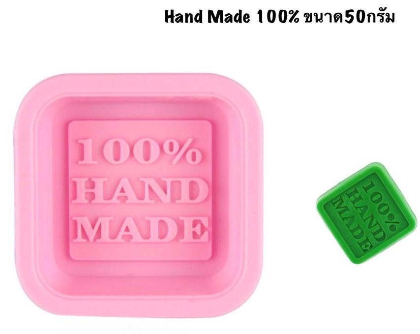 แม่พิมพ์ซิลิโคนHand made 100% ขนาด 50 กรัม