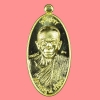 เหรียญใบขี้เหล็ก รุ่นแรก หลวงพ่อคูณ วัดบ้านไร่ ปี 2557 เนื้อทองระฆัง กล่องเดิม