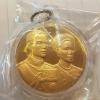 เหรียญพระราชทาน ในหลวง-พระราชินี ปี 2545
