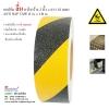 """Anti slip tape เทปกันลื่น สีเหลือง-ดำ กว้าง 2"""" ยาว 18 เมตร ผิวเม็ดทราย สำหรับติดบันได ทางเดิน ทางลาดเอียง"""