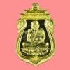 เหรียญเสมา หลวงปู่ทวด วัดช้างให้ เนื้อทองทิพย์ ญสส. 100 พรรษา สมเด็จพระญาณสังวร สมเด็จพระสังฆราช วัดบวรนิเวศวิหาร ปี 56 กล่องเดิม