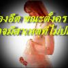 ยา แก้ ท้องอืด ตั้ง ครรภ์ ก็ทานได้แต่ต้องทราบอาการท้องอืดนั้นด้วยว่าผิดปกติหรือไม่