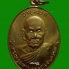 เหรียญรุ่น๑ ฉลองสมณศักดิ์พัดยศ พระครูมหามงคลปัจจันตเขต หลวงปู่มี ฐิตสาโร อายุ 102ปี ปลอกลูกปืน